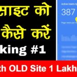 💪Ranking #1 With a New Website on Google in 2020 | New Blog/Website Ranking Tips in Hindi
