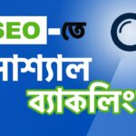 92. How To Create Social Backlinks (সোশ্যাল ব্যাকলিংক) | SEO Bangla Tutorials 2020