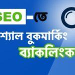 95. Social Bookmarking Backlink (সোশ্যাল বুকমার্কিং ব্যাকলিংক) | SEO Bangla Tutorials 2020