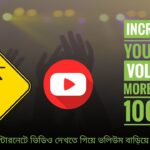 Boost your PC volume more than 100%. | Increase your volume while watching videos on internet.