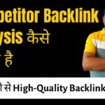 Competitor Backlink Analysis in Hindi | Create High-Quality Backlinks | Best Backlink Checker Tool