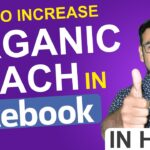 Facebook Organic Reach for 2020 | How to increase the Facebook Organic Reach | (in Hindi)
