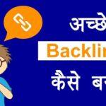 High-Quality Backlinks Kaise Banaye? Tutorial For Backlinks In Hindi (हिंदी)