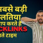How To Make High Quality Backlinks | Backlinks Major Mistakes On Your Website 2020