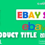 How to SEO eBay Product Title for increase sales? Full tutorial - create unique Product Title | 2021
