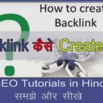 How to create backlinks for SEO in Hindi | Tips and Tricks| Digital Learning44