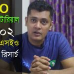 Local SEO Bangla Tutorial Episode 02 | SEO Full Course By Jobayer Academy