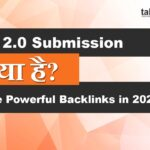 (SEO) Web 2.0 Submission क्या है  - Backlinks Building Strategy - Create Powerful Backlinks in 2020