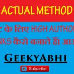 [Trick Revealed] How To Create Backlinks To Your Website In Hindi