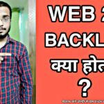Web 2 0 kya hota hai || How To Create Web 2.0 Backlinks || Importance of Web 2.0 in SEO 2020