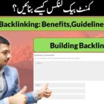 72.Comment Backlinking: Basic to Advance | Guidelines,Benefits & Tools | SEO From Scratch Urdu 2020