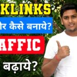 High Quality Backlinks Kaise Banaye ? Blog Traffic Kaise Badhaye ? Blogging Guide By Niraj Yadav