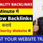 High Quality backlink kaise banaye   How to create Backlinks in hindi   Free Unlimited Traffic