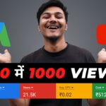 How To Promote YouTube Videos With Google Adword Campaign | ₹20 में 1000 Views कैसे ?