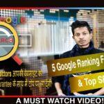 Only 5 Google Ranking Factors और आपकी वेबसाइट होगी टॉप पर | Modern Actionable SEO Steps by Harshit