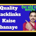 Quality Backlinks Kaise banaye - Free Directory Submission - off-page SEO | Backlinks🔥🔥