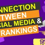 Relationship between Social Signals & SEO | Social Signals &  Search Engine Rankings | (in Hindi)