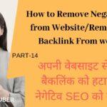 Remove Bad Backlinks From Website and Reduce Spam Score | खराब बैकलिंक्स हटा कर स्पैम स्कोर कम करे