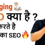 SEO क्या है और कैसे करते हैं - What is SEO in Hindi | Most Important SEO Tips You Need to Know 2020