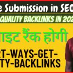 Article Submission in SEO   Get High Quality Backlinks in 2021  Seo in 2021   @Digital Shivam