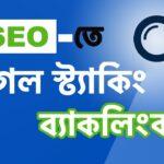 91. How To Get Backlinks from Google Stacking (গুগল স্ট্যাকিং ব্যাকলিংক) | SEO Bangla Tutorials 2020