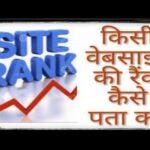 How to check your website ranking | Alexa rank checker |what is Alexa rank |Masterinfotech