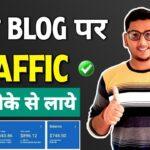 How to increase blog traffic ! Blog traffic kaise badhaye ! Get blog traffic without SEO ! Blogging