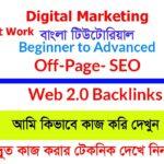 Live Project Work | Web 2.0 backlinks | Bangla Tutorial | Tips & Trick | Open solution It Farm