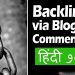 Off Page SEO Course: Quality Backlinks via Blog Commenting | Urdu/Hindi Tutorial