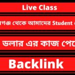 What are Backlinks? How Does it Work? SEO Bangla Tutorial