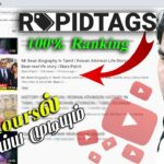 How To Get More Ranking on YouTube | Increase Views On YouTube Tamil | Vs Professional Group