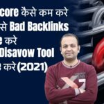How To Reduce Spam Score | Remove Bad Backlinks From Google | Google Disavow Tool Webmaster Tools