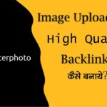 How to Upload Image In Skitterphoto & Get High Quality Backlinks | SEO Backlinks Tutorial