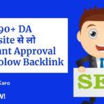 Make High Quality Dofollow Profile Backlink From 90+ DA Website | Create Backlink | Blogging Karo