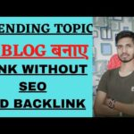 Rank No. 1 on Google without SEO   Trending Topic Blogging   Live Case Study   Keywords Ideas