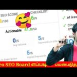 What is the vidIQ SEO Score | More Views on Upload | SEO Score tips | Vs Professional Group | Tamil
