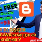 what is backlink in Tamil |what are backlinks in seo Off Page SEO Get DoFollow Backlink for SEO rank