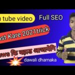 you tube views bheaday 2021 full SEO boost video views increase trick in handi