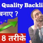 2021 में High Quality Backlinks Kaise Banaye   How to create backlinks in Hindi