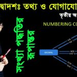 5. HSC ICT Chapter 3 (Part-5) ll Number System ll Class 11-12 Number System ll HSC ICT Number System