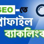 90. How To Create Profile Backlink (প্রোফাইল ব্যাকলিংক) | SEO Bangla Tutorials 2020