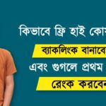 How To Create Backlinks In 2020 | SEO Bangla Tutorial | Start Blogging And Earn Money