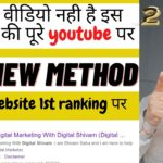 How To Rank Your Website on #1 Position  Seo New Method   Seo in 2021  Try This -@Digital Shivam