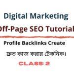 How to Create Profile Backlinks | Bangla Tutorial |ডিজিটাল মার্কেটিং | SEO Tutorial |Class-2