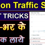 How to Increase Website Traffic Fast 2020 | Best Idea |Website Ki Traffic Kaise Badhaye