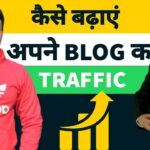 SEO 2021 | How to Get Organic Traffic on Website/ Rank in Google's 1st Page in Hindi?