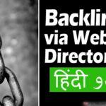 Off Page SEO Course: Quality Backlinks via Web Directories   Urdu/Hindi Tutorial
