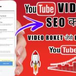 Youtube video seo | how to boost youtube video free 2021 🥰